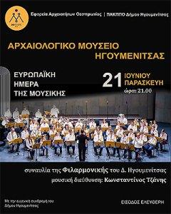 Ευρωπαϊκή Ημέρα Μουσικής @ Δήμος Ηγουμενίτσας Θεσπρωτία Ήπειρος