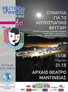 Φεγγαρόφωτη συναυλία @ Τίπολη Αρκαδία Πελοπόννησος