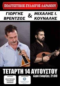 Παραδοσιακή Κρητική μουσική @ Δήμος Γόρτυνας Ηράκλειο Κρήτη