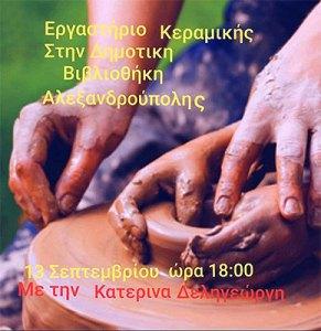 Ανοικτό Εργαστήρι Κεραμικής @ Δήμος Αλεξανδρούπολης Έβρος