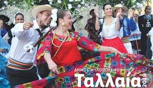 1ο Διεθνές Φεστιβάλ Χορού @ Δήμος Μυλοποτάμου Ρέθυμνο Κρήτη