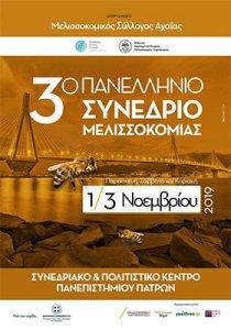 3ο Πανελλήνιο Συνέδριο Επαγγελματικής Μελισσοκομίας @ Δήμος πατρέων, Αχαΐα