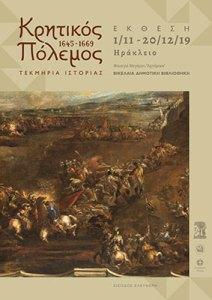Έκθεση «Κρητικός Πόλεμος, 1645-1669: Τεκμήρια ιστορίας» @ ΔΗΜΟΣ ΗΡΑΚΛΕΙΟΥ ΚΡΗΤΗ