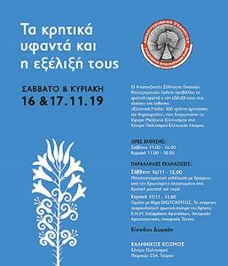Κρητικά Υφαντά @ Κέντρο Πολιτισμού Ελληνικός Κόσμος