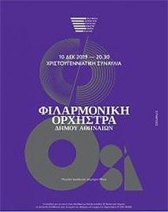 Χριστουγεννιάτικη συναυλία Φιλαρμονικής Ορχήστρας @ Δημοτικό Μουσικό Θέατρο «Μαρία Κάλλας» Δήμου Αθηναίων