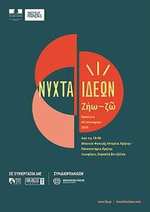 7η Νύχτα Ιδεών @ Δήμος Ηρακλείου Κρήτη