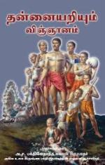 Science of Self Realization Tamil