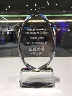 スタッフの並木さん、万華鏡で第一回全国公募展最優秀賞獲得!