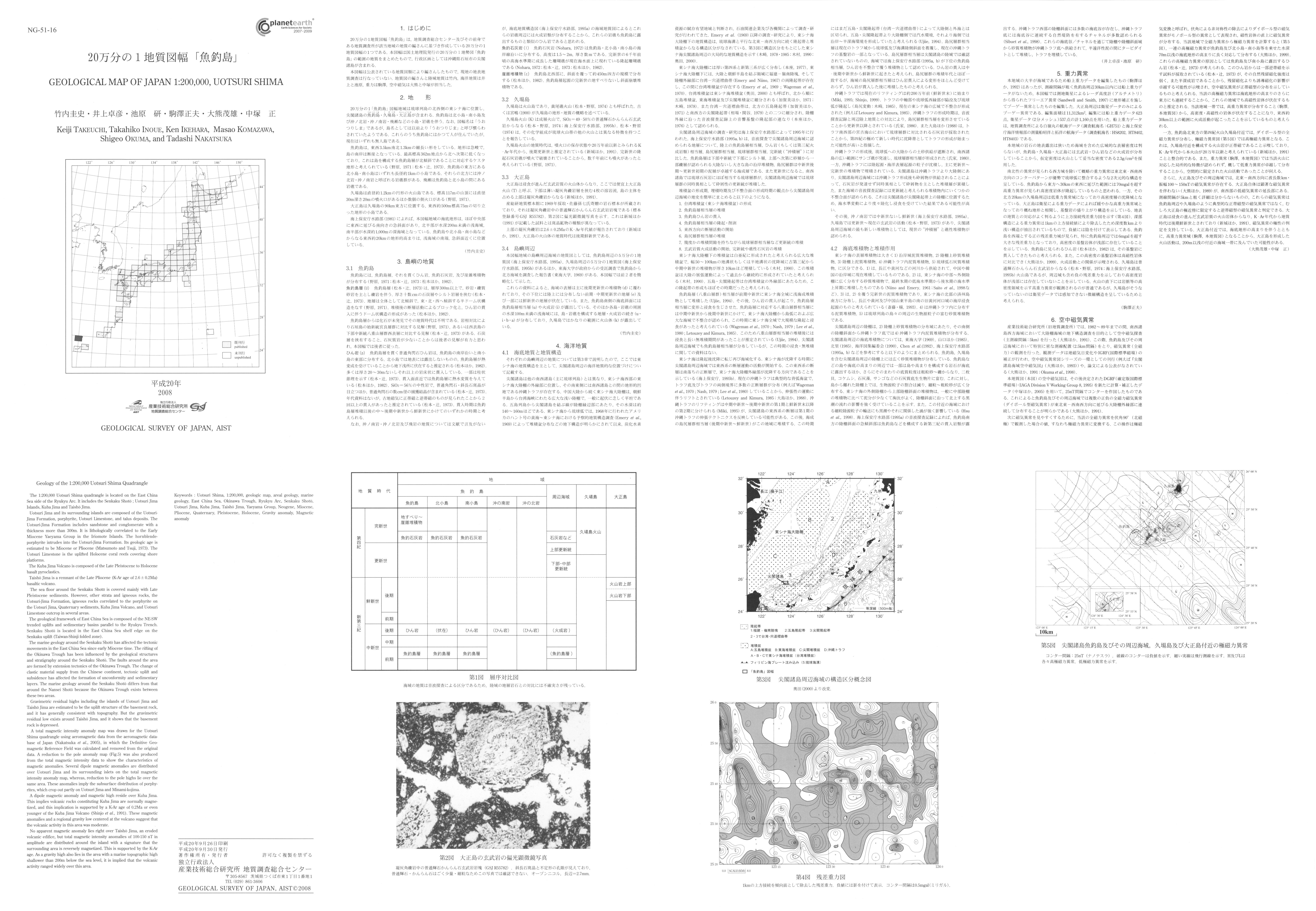 Catalogue of Geological Maps Geological Survey of Japan/ AIST