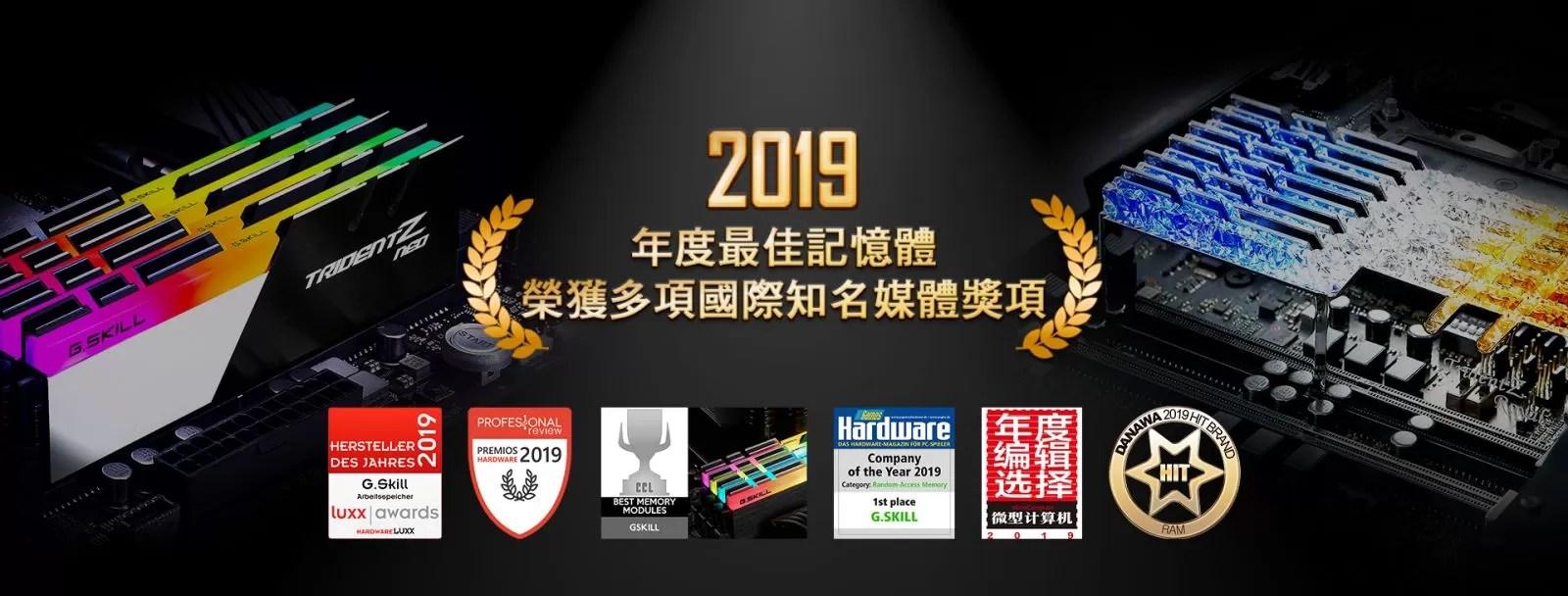 芝奇榮獲多項國際知名媒體2019年度最佳記憶體獎項-芝奇國際實業股份有限公司
