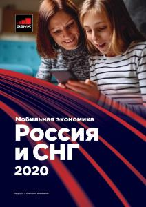 The Mobile Economy Russia & CIS 2020 image