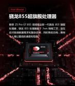 Lenovo Z5 Pro GT_3