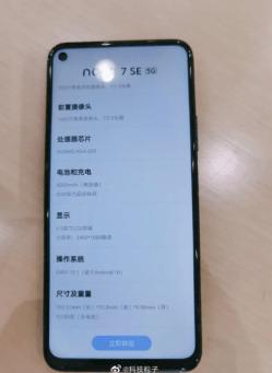 Huawei Nova 7 SE 5G/fot. Weibo
