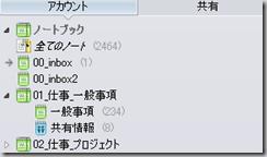 ScreenClip Evernote7.