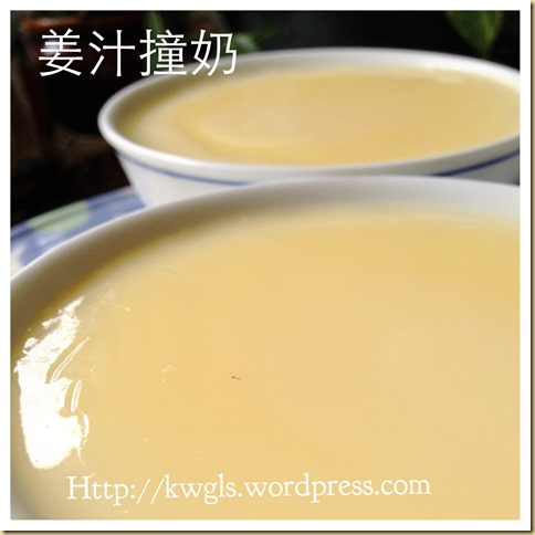 Steamed Egg and Milk Custard Dessert (蒸奶蛋甜品)