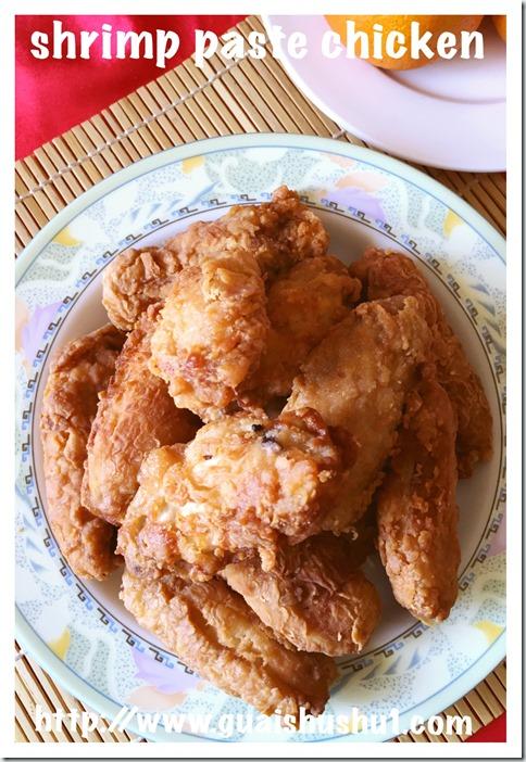 Blachan  Chicken or Prawn Paste Chicken (虾酱鸡)