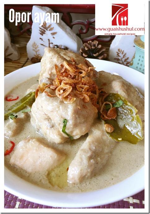 Indonesian Beige Colour Chicken Curry–Opor Ayam (印尼白色咖喱鸡–奥宝鸡)