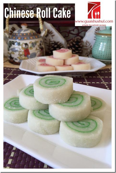 Chinese Traditional Glutinous Rice Rolled Cake (软糕,老妈糕, 老嫲糕,  香蕉糕)