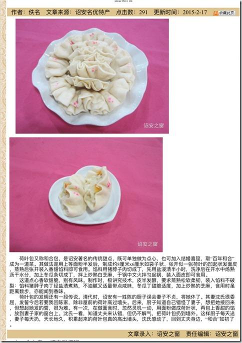 Chawan Auspicious Harmonious Bun aka Ho Hup Bao (诏安 和合包)