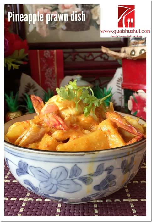 Peranakan Recipes: Pineapple Prawn Curry aka Udang Masak Lemak Nenas (凤梨虾咖喱食谱)