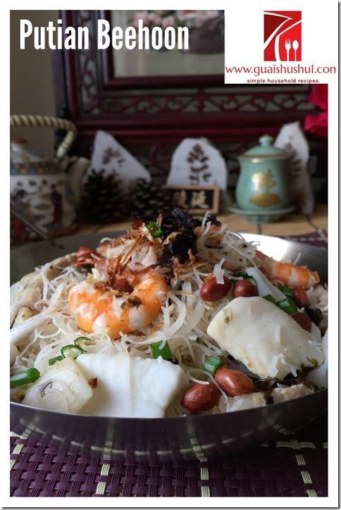 Putian Aka Xing Hua Fried Beehoon (莆田兴化炒米粉)