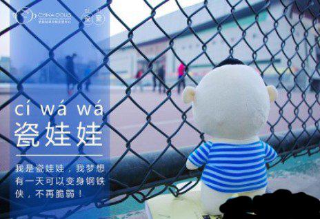 瓷娃娃是什么意思_關注網