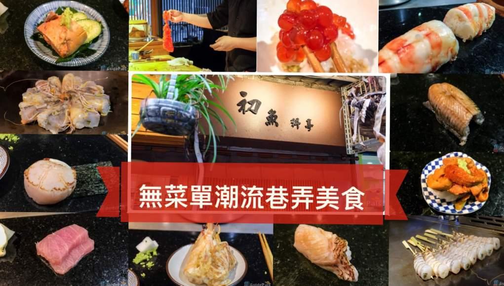 初魚料亭-台北-泰順街-日本料理-生魚片-握壽司-訂位-鐵板燒-營業時間-電話
