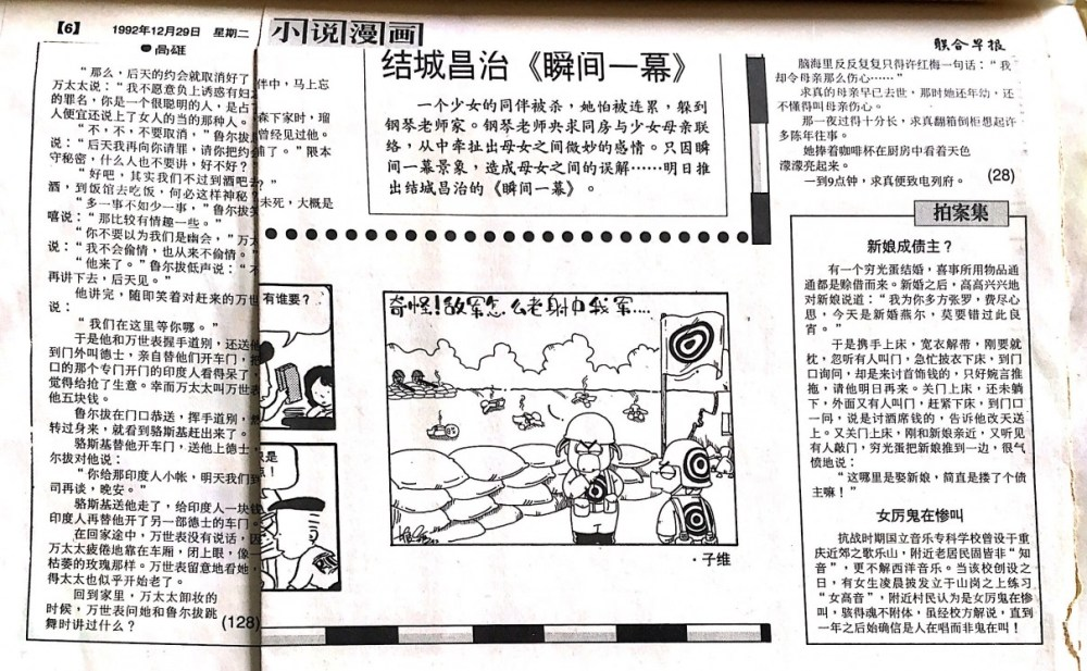 Chinese Comics Manhua #12