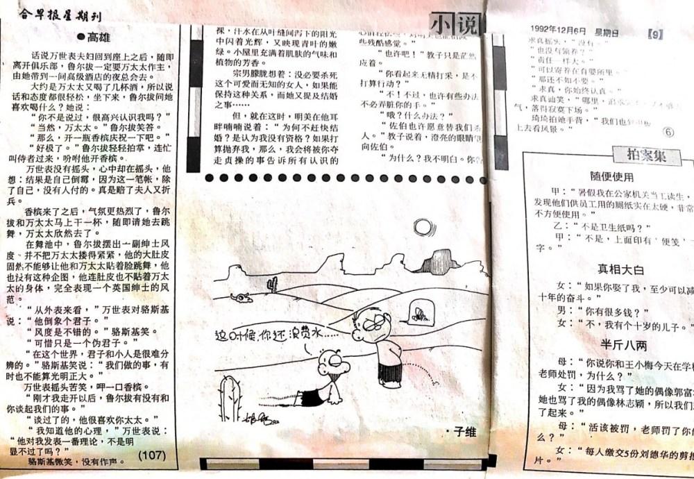 Chinese Comics Manhua #13