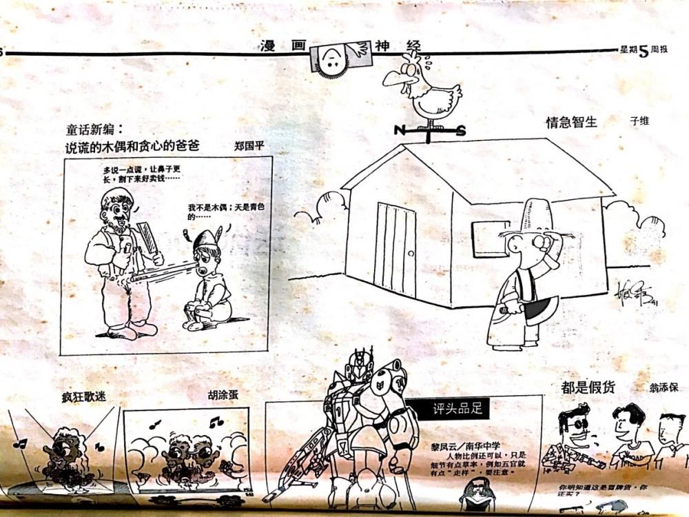 Chinese Comics Manhua #15