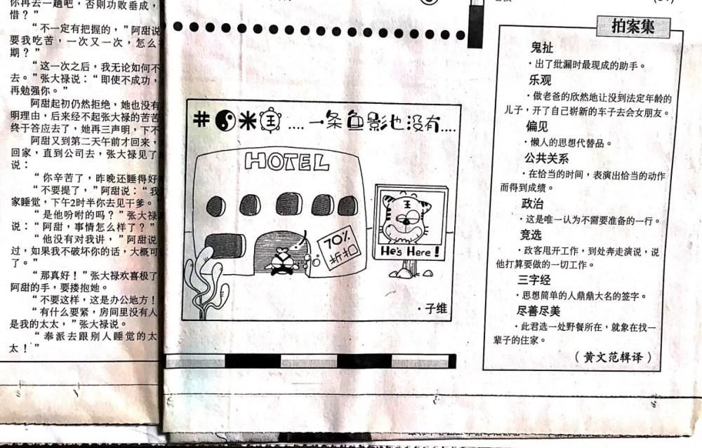 Chinese Comics Manhua #16