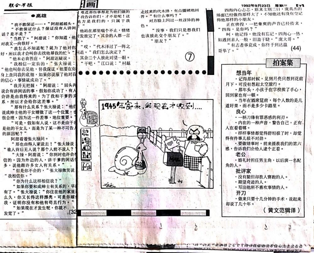 Chinese Comics Manhua #17