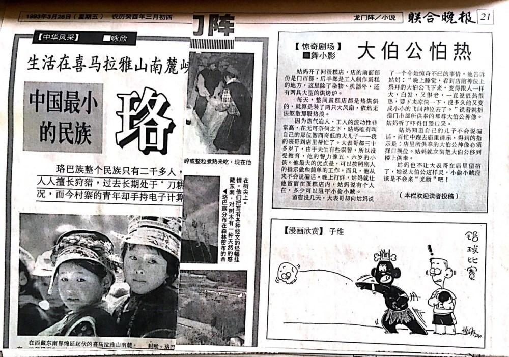 Chinese Comics Manhua #18