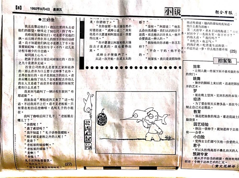 Chinese Comics Manhua #19