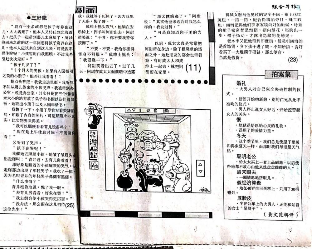 Chinese Comics Manhua #20-min