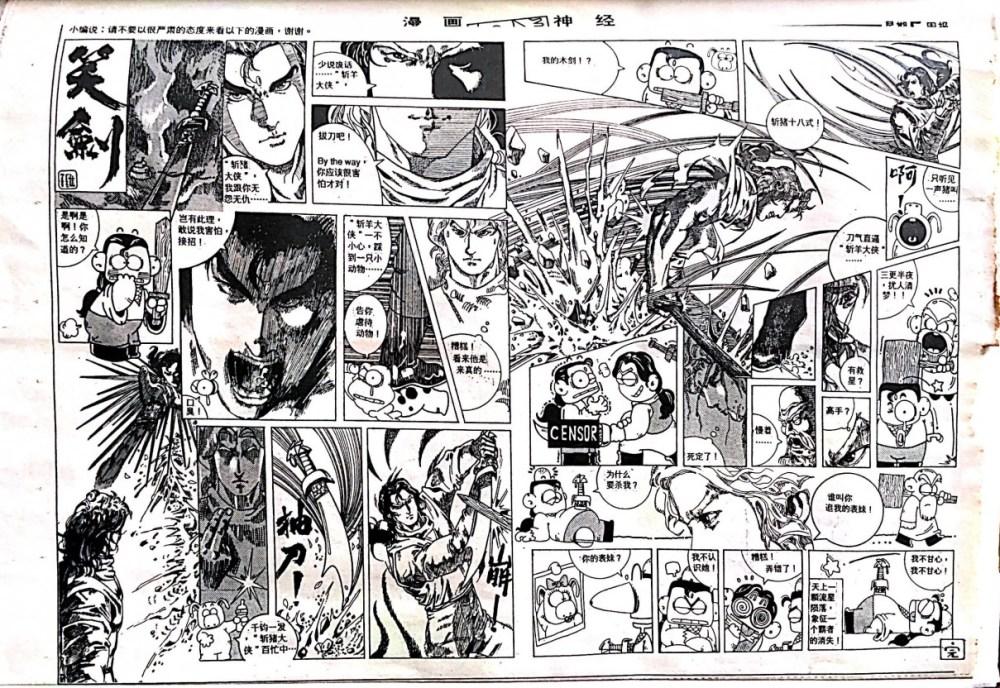 Chinese Comics Manhua #23