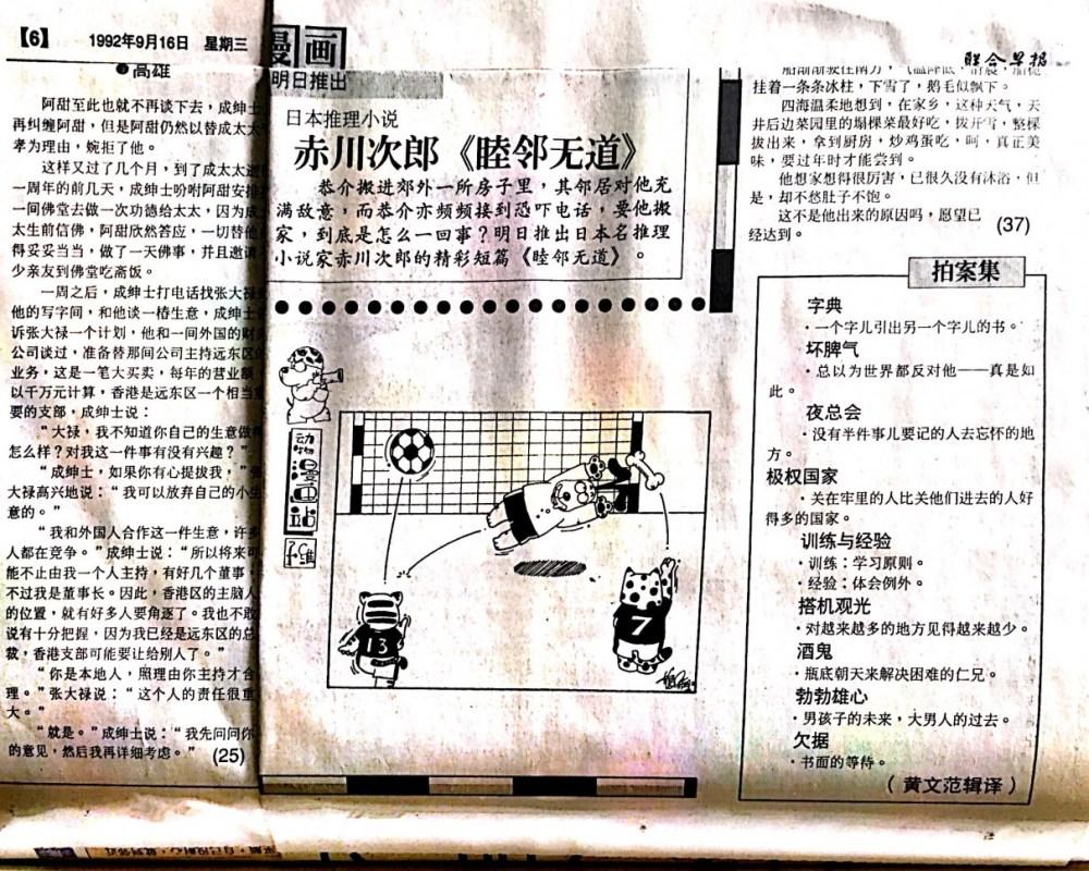 Chinese Comics Manhua #25