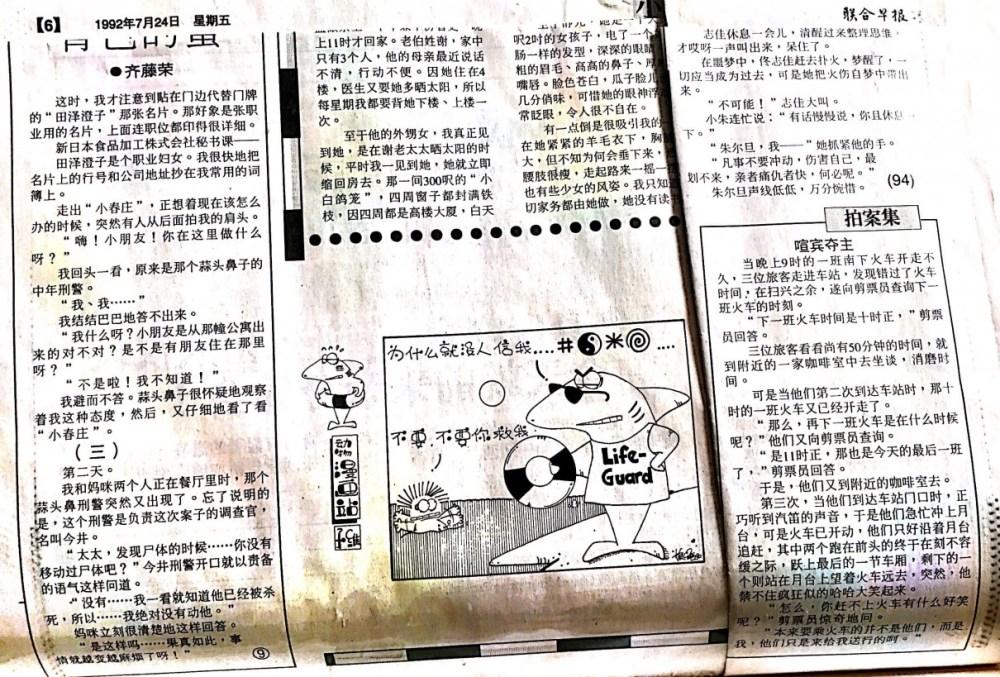 Chinese Comics Manhua #27