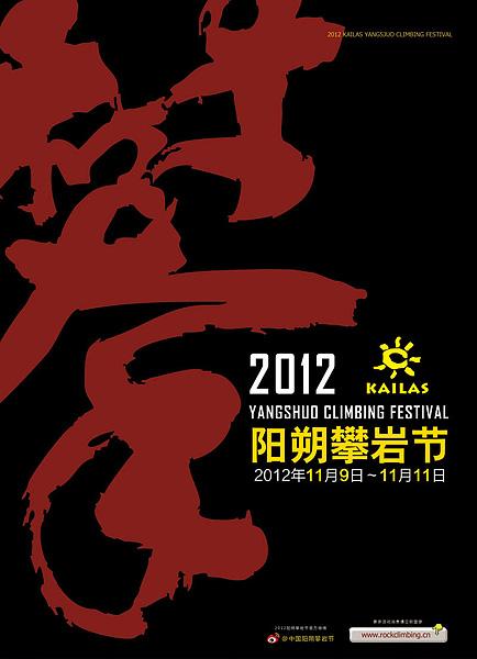 Yangshuo Climbing Festival 2012