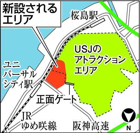 Nintendo aparecerá en un parque de ocio de Japón