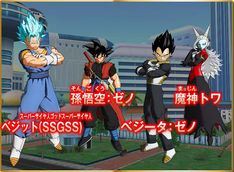 Dragon Ball Heroes Ultimate Mission X tráiler