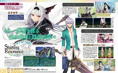 anuncio de shining resonance refrain 2