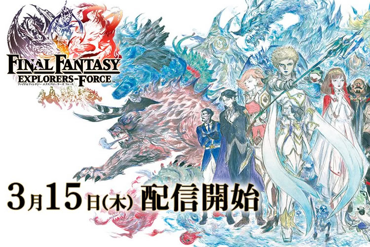 fecha de lanzamiento de final fantasy explorers-force