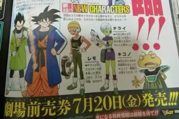 Desvelados tres nuevos personajes de Dragon Ball Super La película