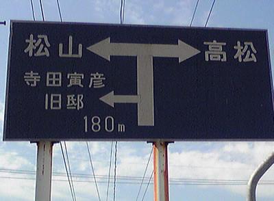 高知の標識