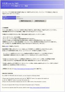 お名前.com 移転承認画面 01