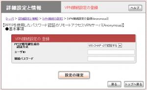 NVR500 PPTP設定 02