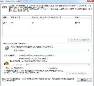 SoftEther VPN ローカルブリッジ作成完了画面