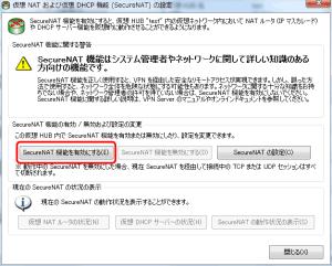 SoftEther VPN SecureNAT設定画面 04