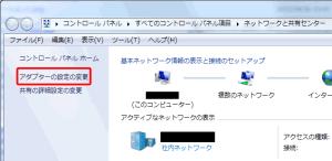 Windows ネットワークアダプター設定画面